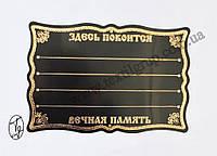 Табличка ритуальная пластик теснённая золотом