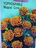 Бархатцы низкорослые Медовые соты 0.1 грамм