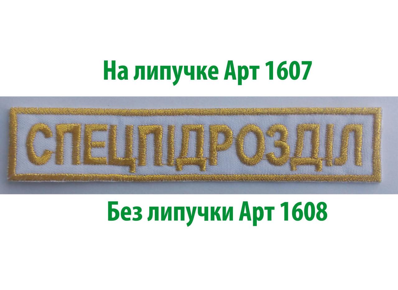 """Нагрудная """"Спецпідрозділ"""" белая нашивная"""