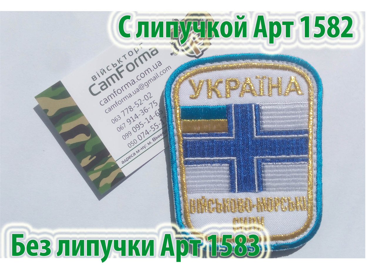 Шеврон Калинка ВМС белая нашивная