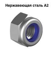 Гайка самоконтрящаяся М3 низкая DIN 985 нержавеющая сталь A2