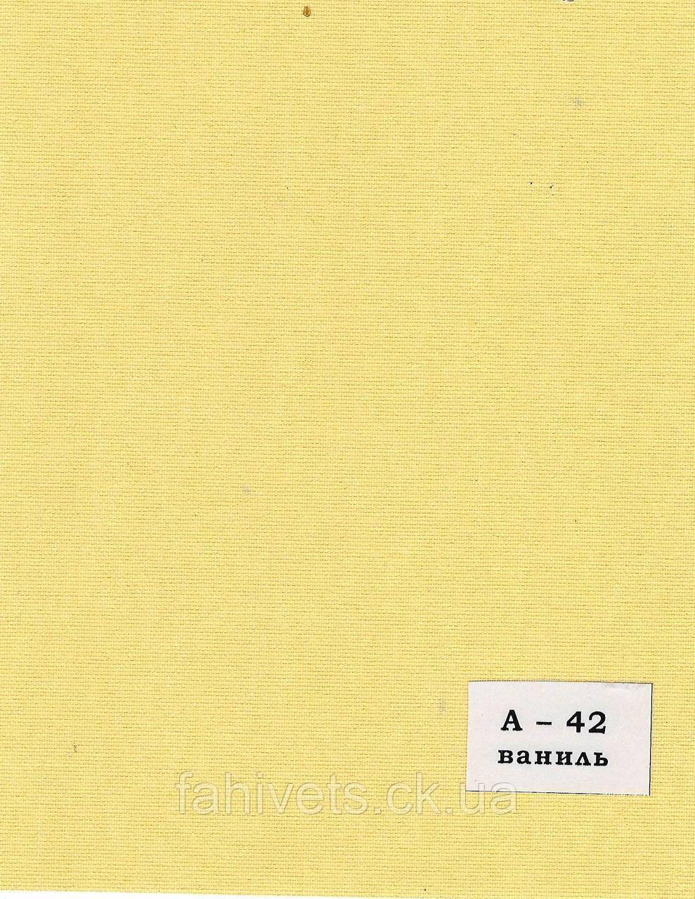 Рулонні штори відкритого типу A (м.кв.) А-42