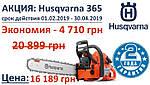 Акция на бензопилу Husqvarna 365