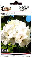 Бланка F1 - семена пеларгонии зональной, Коуел - 10 семян