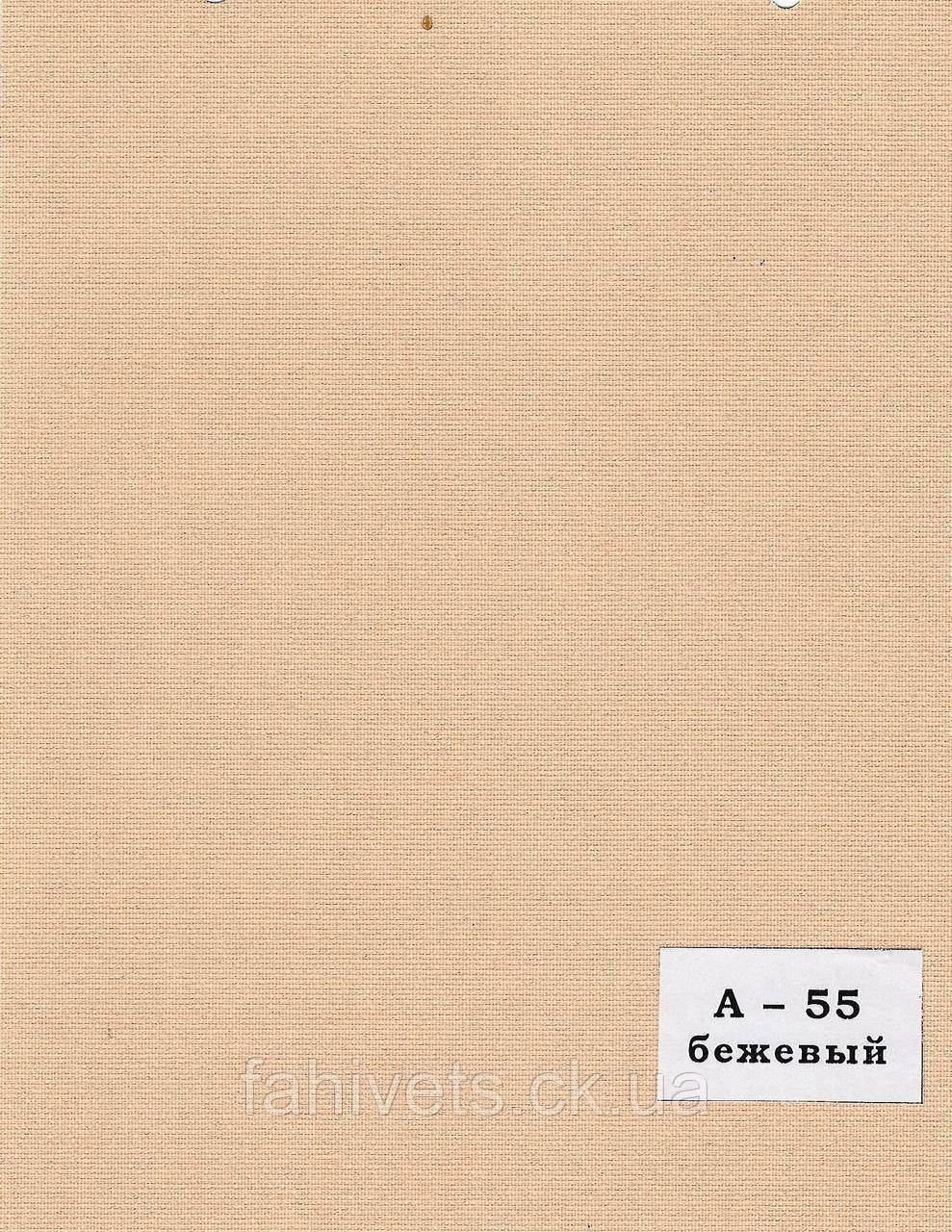 Рулонні штори відкритого типу A (м.кв.) А-55