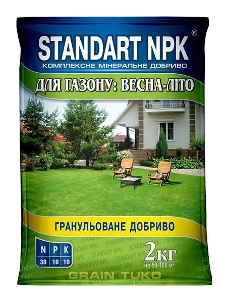 Удобрение для газона весна-лето 2 кг Стандарт NPK, Агрохимпак