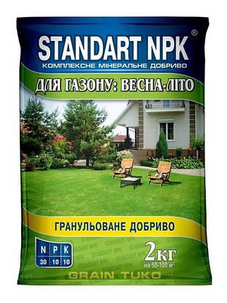 Удобрение для газона весна-лето 2 кг Стандарт NPK, Агрохимпак, фото 2