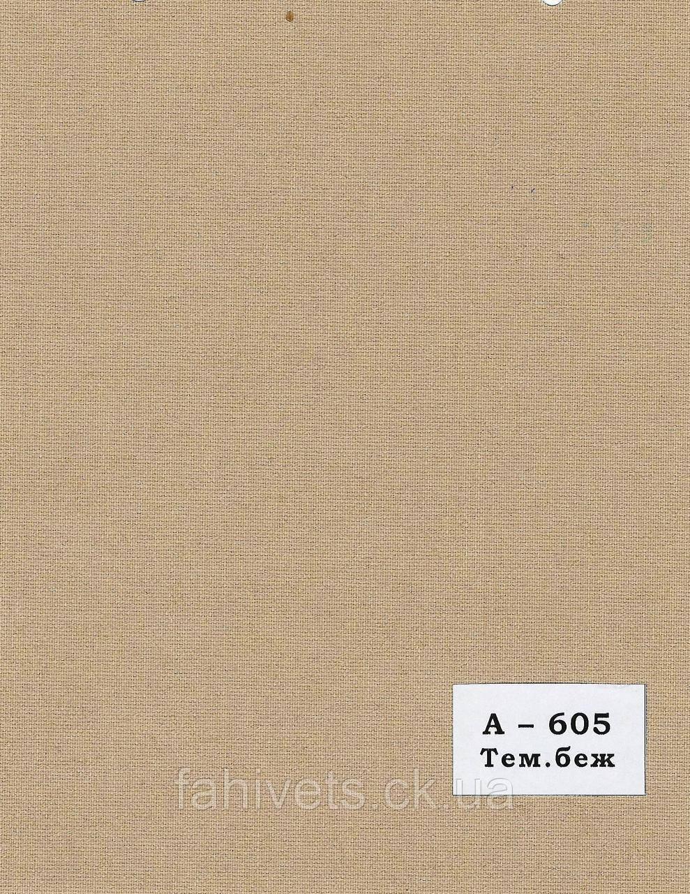 Рулонні штори відкритого типу A (м.кв.) А-605