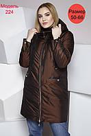 Женское демисезонная куртка (размеры 50-66)