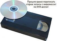 Г Николаев оцифровка видеокассет!
