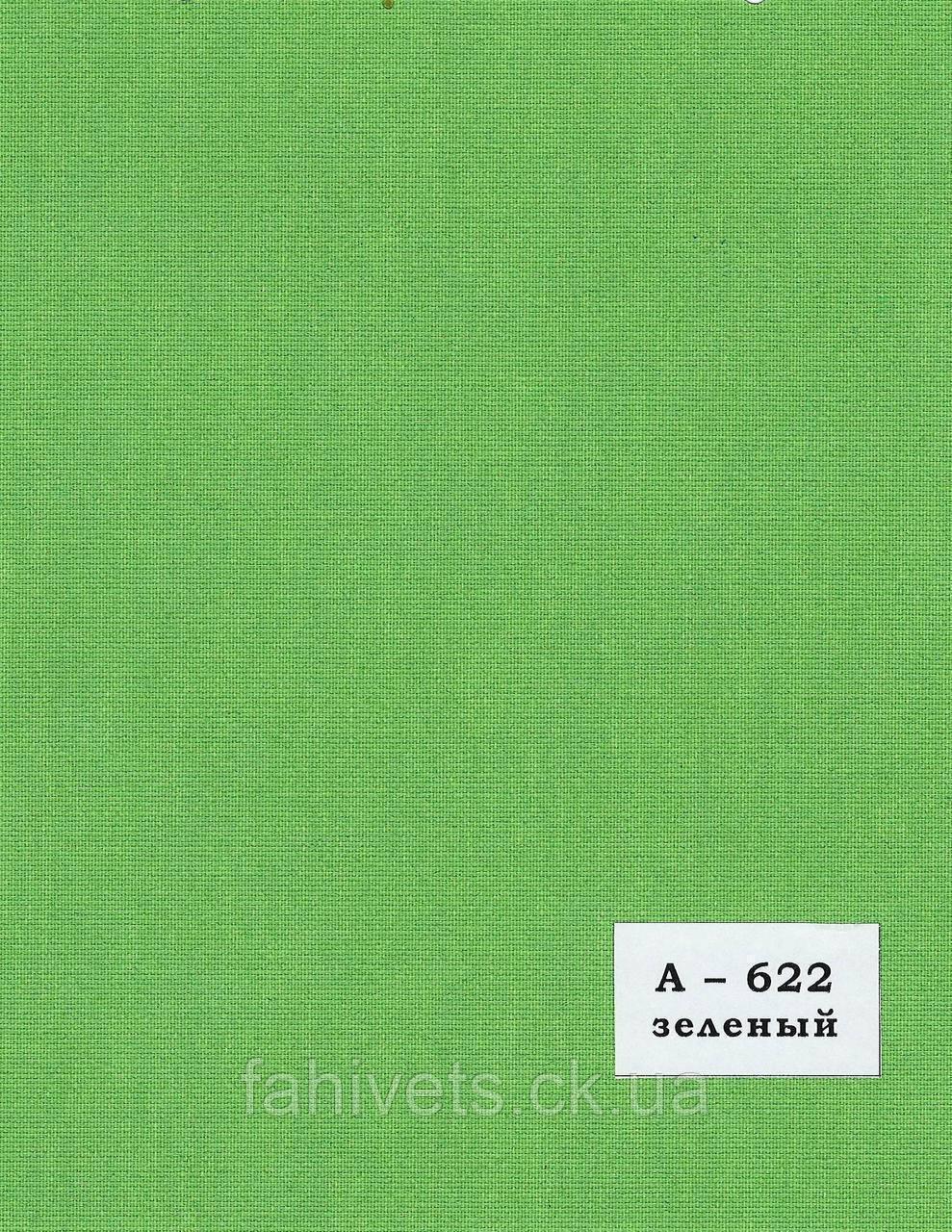 Рулонні штори відкритого типу A (м.кв.) А-622