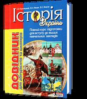 ЗНО | Історія України. Довідник для абітурієнтів та школярів | Кульчицкий