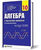 10 клас | Алгебра і початки аналізу. Підручник (профільний рівень), Мерзляк | Грамота