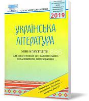 ЗНО 2019   Українська література. Міні-конспекти   Авраменко