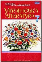 7 клас   Українська література. Підручник (нова програма 2015)   Авраменко