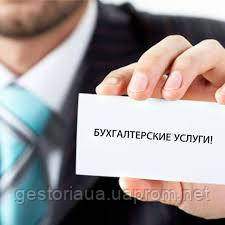 Бухгалтер. обслуговування ТОВ