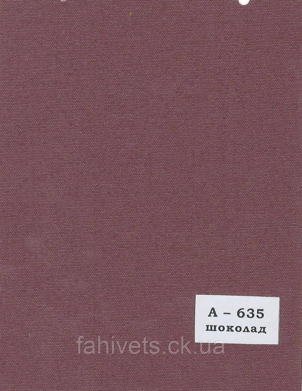 Рулонні штори відкритого типу A (м.кв.) А-635