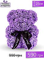 Мишка з троянд, фіолетовий 25 см. подарунок дівчині