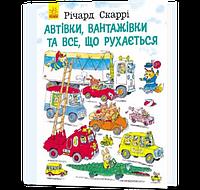 Книга Автівки,вантажівки та все, що рухається | Річард Скаррі