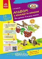 Альбом з аплікації, ліплення, конструювання. Для дитини 5-го року життя. Частина 1 | Яковлєва Н.В.
