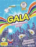 Стиральный порошок Gala (Гала)  Лаванда и ромашка ручная стирка 400 г