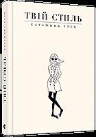 "Книга ""Твій стиль"", Туск Катажина | Старого Лева"