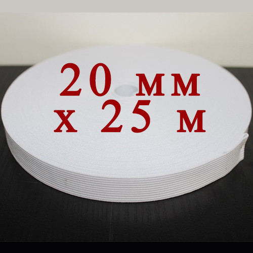 Резинка, Эластичная Лента, белая, ширина 20мм. х 25м.