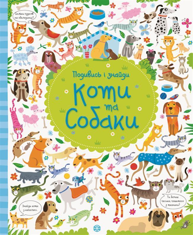 """Книга """"Подивись і знайди. Коти та собаки. Віммельбух"""",    Ранок"""