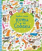 """Книга """"Подивись і знайди. Коти та собаки. Віммельбух"""",    Ранок, фото 1"""
