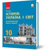 10 клас   Історія: Україна і світ. Підручник. Інтегрований курс. Рівень стандарту, Гісем О.О.   Ранок