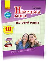 10 клас | Німецька мова. Тестовий зошит (10-й рік навчання, Сотникова  | Ранок