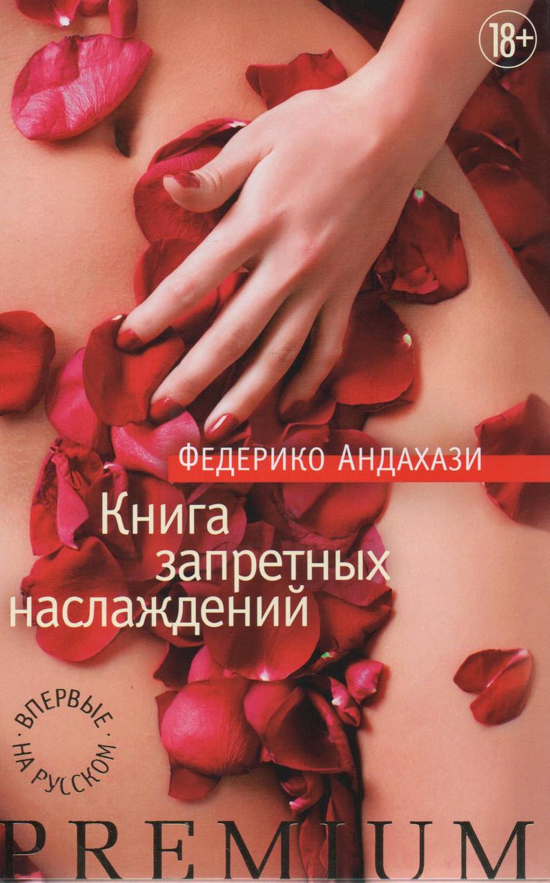 Книга запретных наслаждений (Premium).  Федерико Андахази