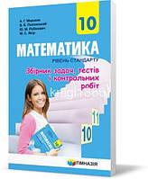 10 клас | Математика (рівень стандарт). Збірник задач і контрольних робіт, Мерзляк | Гимназия