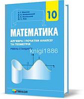 10 клас | Математика (алгебра і початки аналізу та геометрія). Рівень стандарту. Підручник, Мерзляк | Гимназия