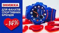Знижка до Дня Закоханих! -14% на оригінальні годинник Casio