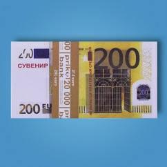 Сувенирные деньги (200 евро)
