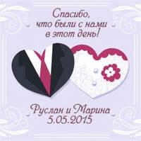 Свадебный магнитик 1