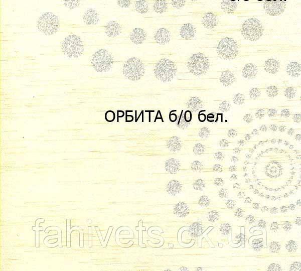 Рулонні штори відкритого типу ОРБІТА б/о (м.кв.) Белая