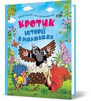 """Книга """"Кротик. Історії в малюнках"""", Мілер Зденек   Перо"""