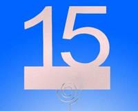 Номерок на свадебный стол 15