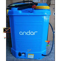 Опрыскиватель аккумуляторный ранцевый ANDAR на 16 литров.