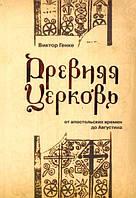 Древняя Церковь. От апостольских времен до Августина. В. Генке