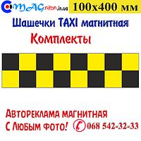 Шашечки Таксі магнітні 100х400мм. Комплекти