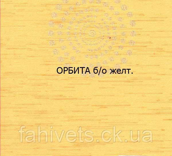 Рулонні штори відкритого типу ОРБІТА б/о (м.кв.) Желтая