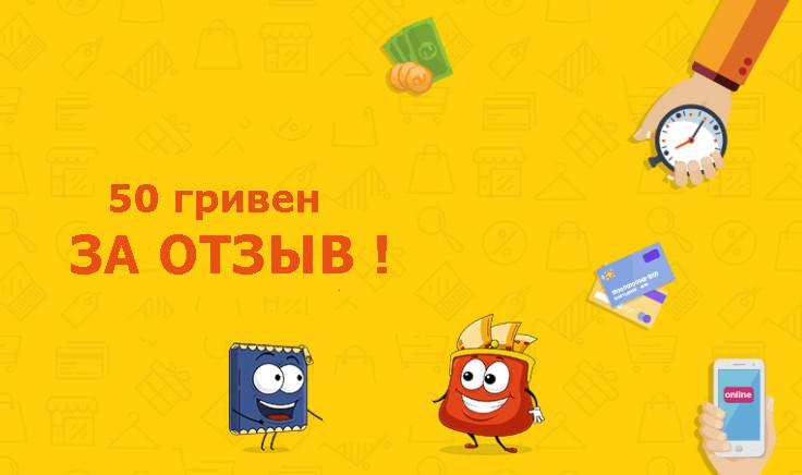 2c34a04c6d893 50 гривен за написание отзыва! , цена 50 грн., заказать в Киеве — Prom.ua  (ID#890533685)