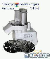 Электрошинковка терка бытовая ЭТБ-2