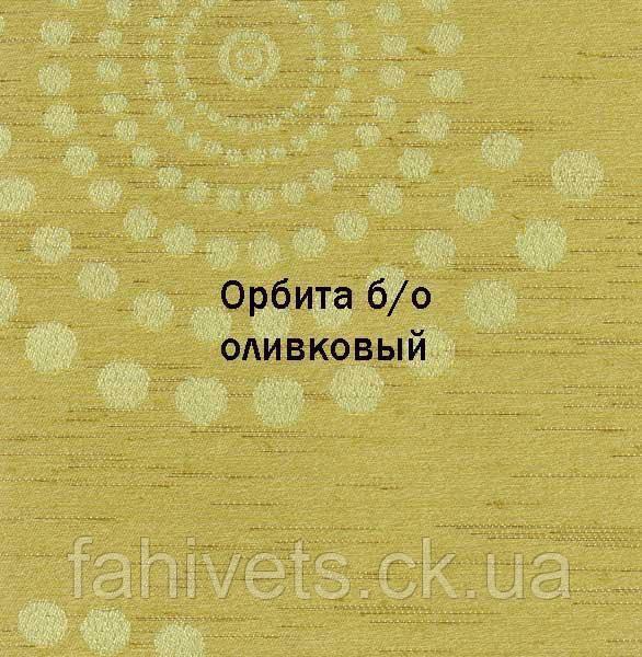 Рулонні штори відкритого типу ОРБІТА б/о (м.кв.) Оливковый