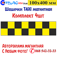Шашечки Таксі магнітна 100х400мм. Комплект 4шт