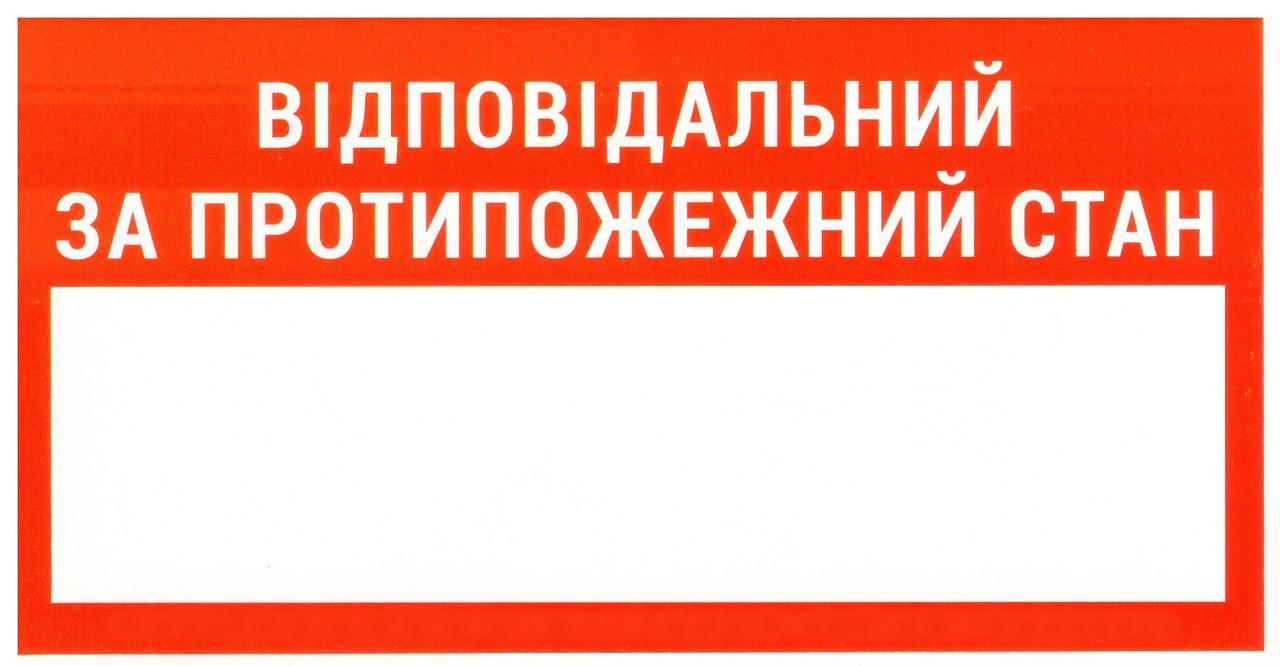 Табличка (знак) відповідальний за протипожежний стан