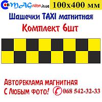 Шашечки Таксі магнітна 100х400мм. Комплект 6шт